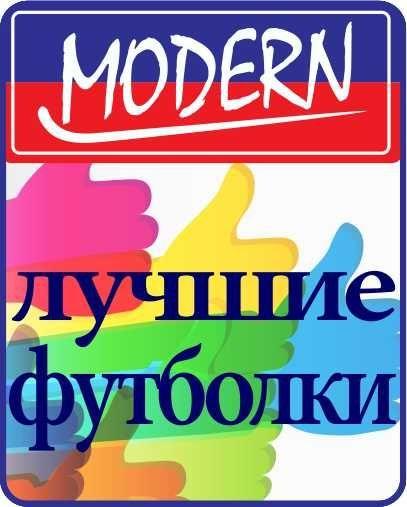 Футболки Модерн